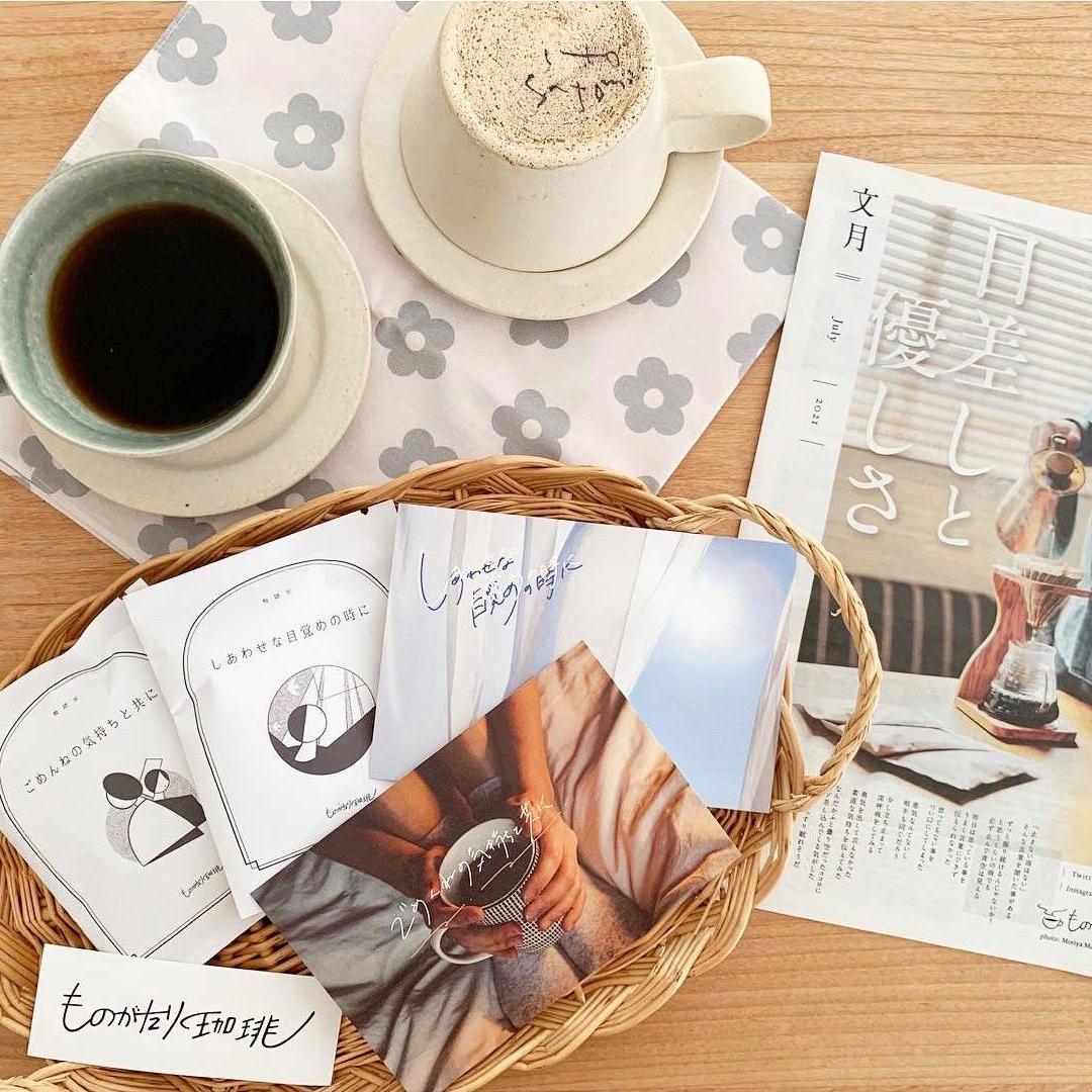普段はあんまり使わないお気に入りのコーヒーカップを出してきて小説を聴きながらおいしいコーヒーを飲むのはすごく贅沢な時間でした。電子書籍もいいけど私は朗読がすごく新鮮で心地よかった!おうち時間が増えてる今ただコーヒーをプレゼントするだけじゃなくてゆったりした贅沢な時間を送れるというのがお友だちにはもちろん、自分へのご褒美にもすごくいいなぁと思いました。