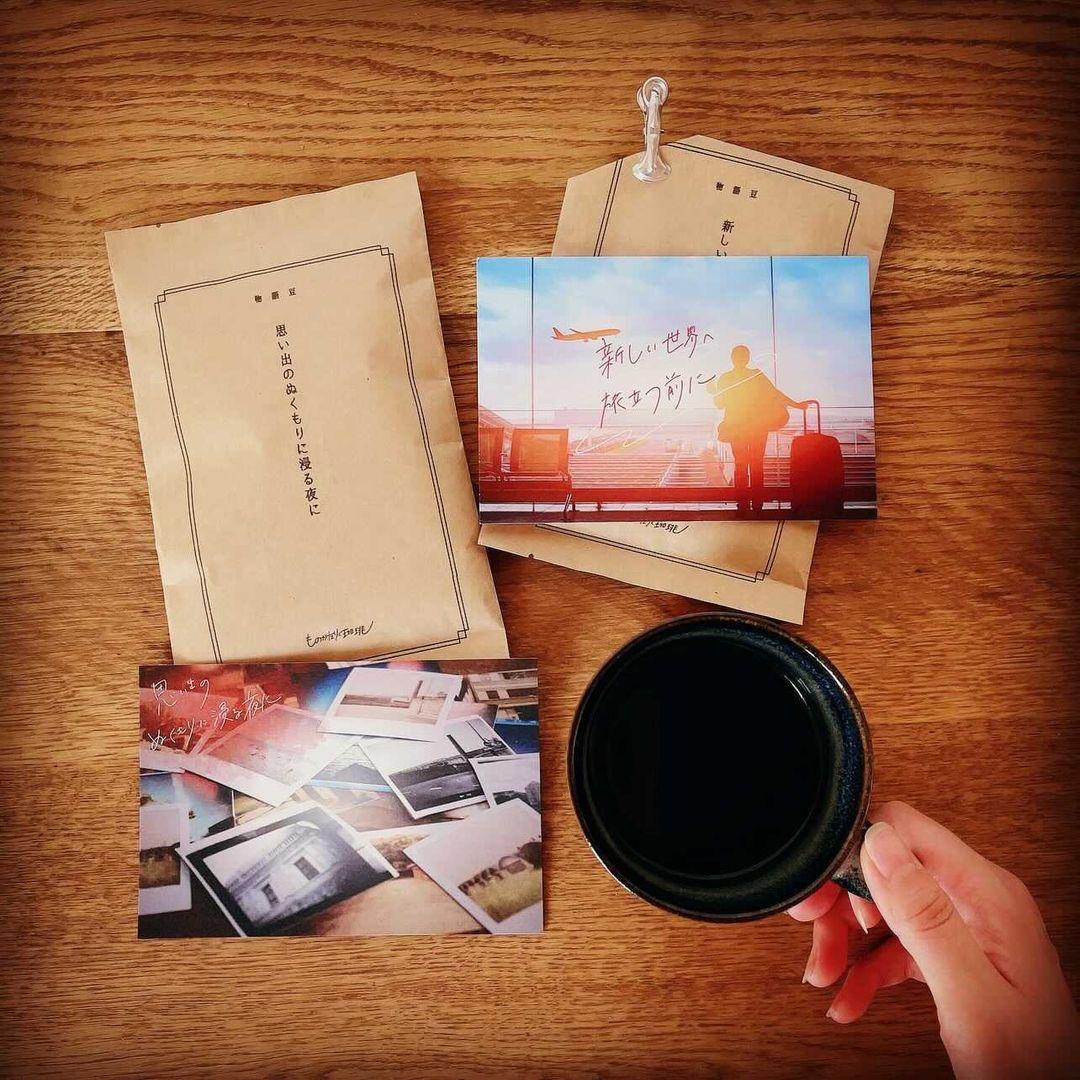 コーヒータイムという日常が、小説によって非日常に変わる。いつもと違う味のコーヒーの香りを感じながら、懐かしいような切ないようなストーリーを読む。この特別な「おうちカフェ時間」に感謝です。