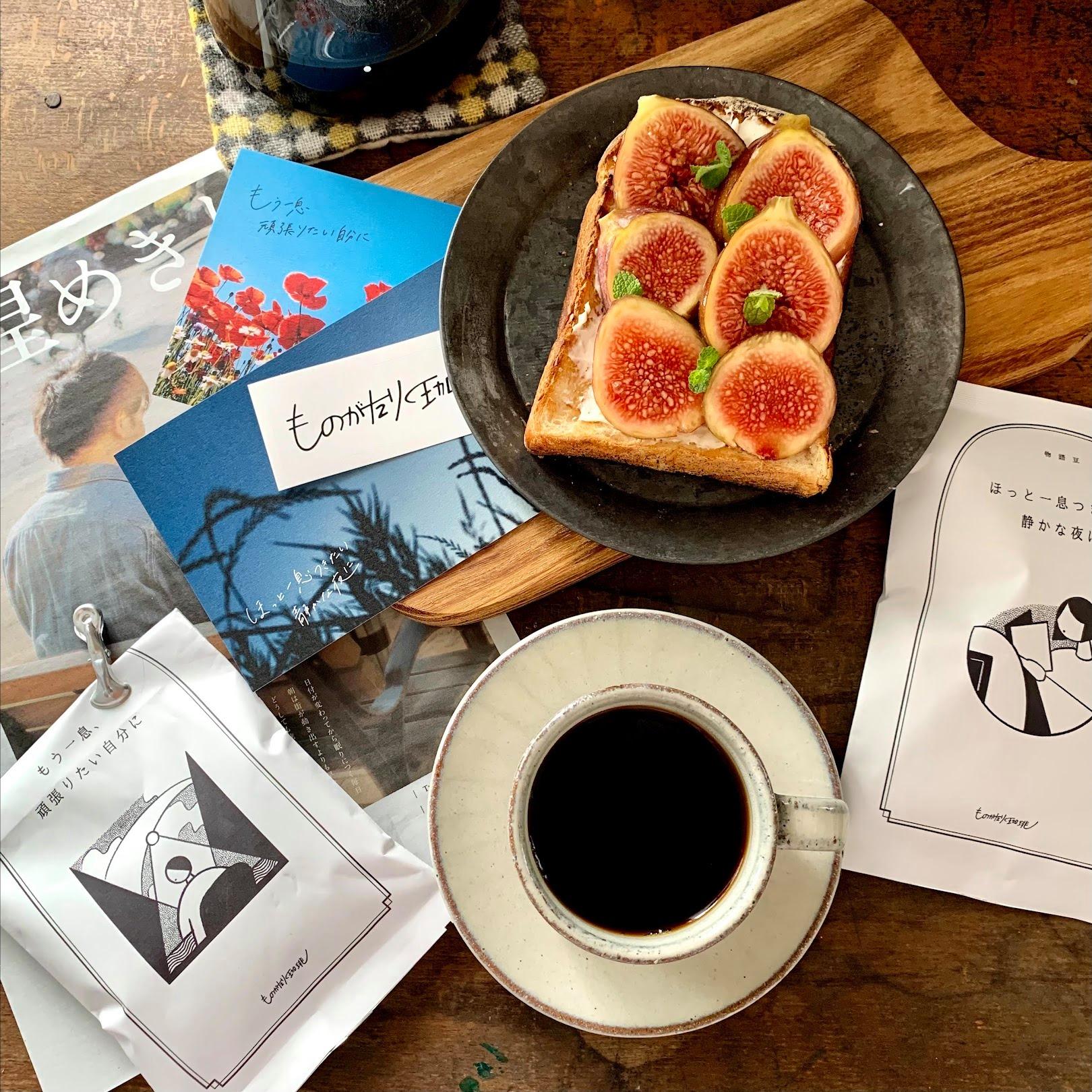 今月も楽しみにしとった #ものがたり珈琲 が届きました♩  『ものがたり珈琲』は、日常のシーンとその時の気持ちをテーマにブレンドされたコーヒーとオリジナルの短編小説を毎月セットで届けてくれる、新感覚の体験型コーヒーの定期便☕️  ゆっくりできる休みの日の朝、短編小説の朗読を聴きながら美味しい珈琲を淹れる心地いい時間◎  そして珈琲と一緒に今週も大好きなイチヂクトーストでいい朝を過ごすことができました。